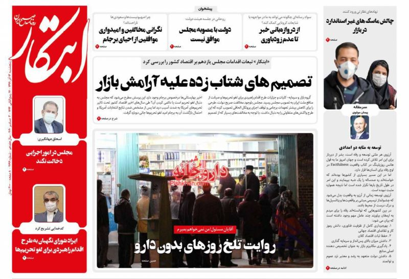 عناوین اخبار روزنامه ابتکار در روز پنجشنبه ۱۳ آذر