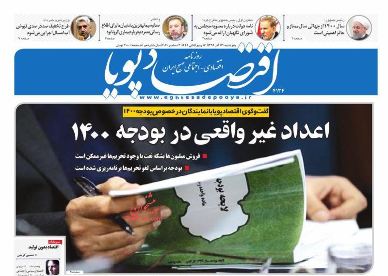 عناوین اخبار روزنامه اقتصاد پویا در روز پنجشنبه ۱۳ آذر