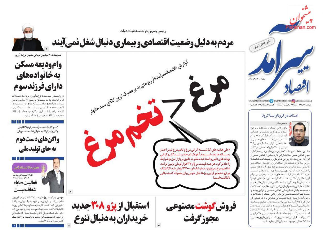 عناوین اخبار روزنامه اقتصاد سرآمد در روز پنجشنبه ۱۳ آذر