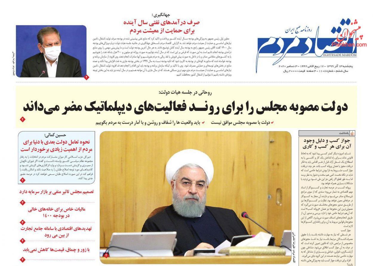 عناوین اخبار روزنامه اقتصاد مردم در روز پنجشنبه ۱۳ آذر