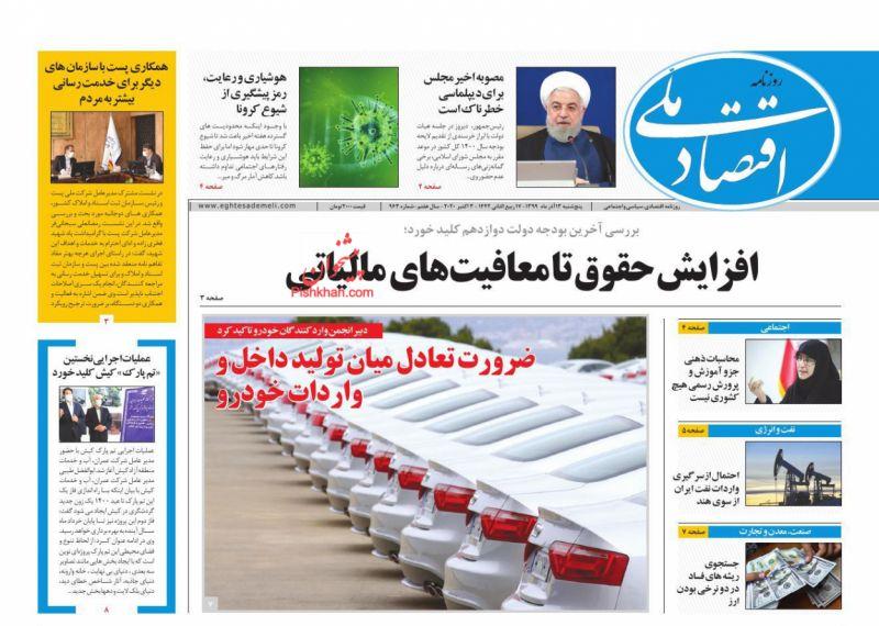عناوین اخبار روزنامه اقتصاد ملی در روز پنجشنبه ۱۳ آذر