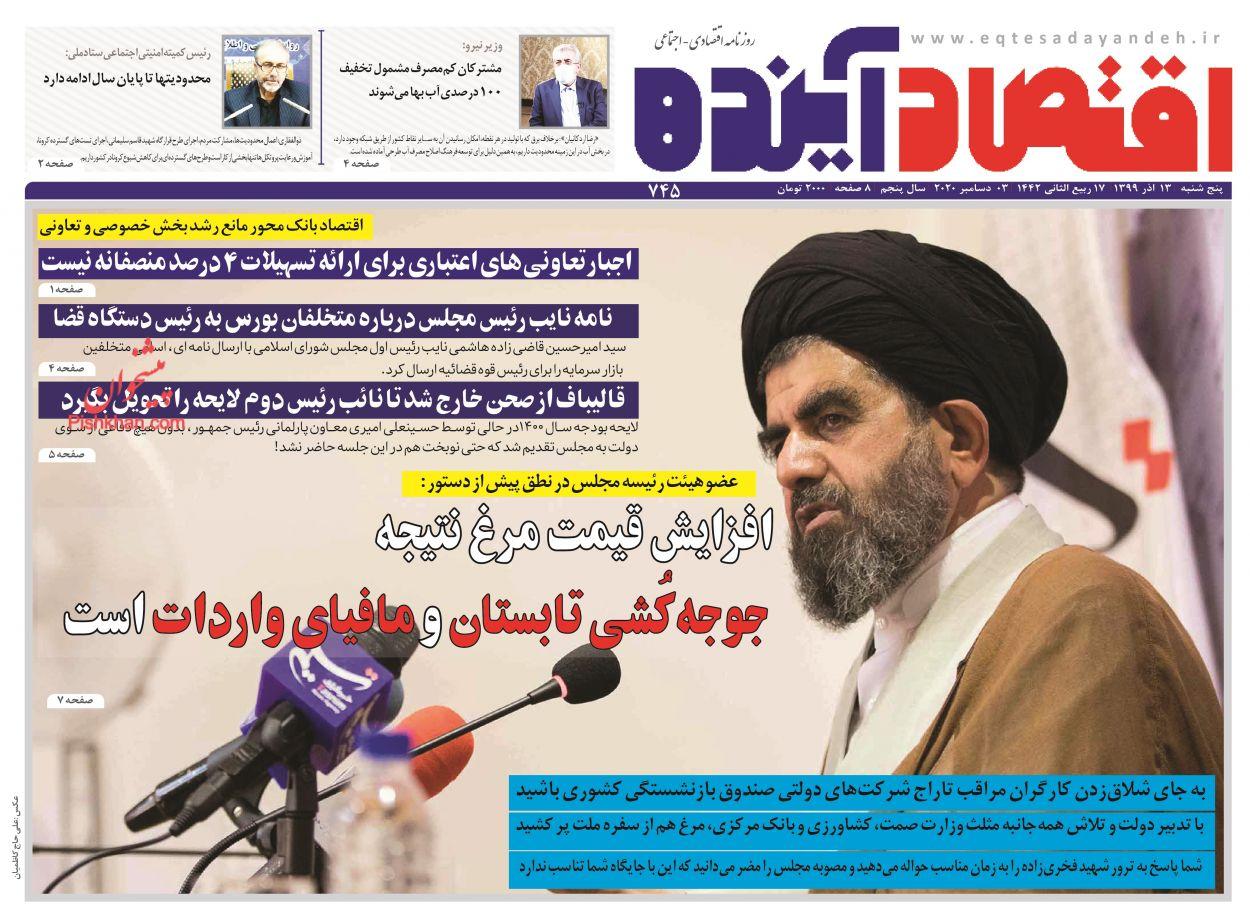 عناوین اخبار روزنامه اقتصاد آینده در روز پنجشنبه ۱۳ آذر