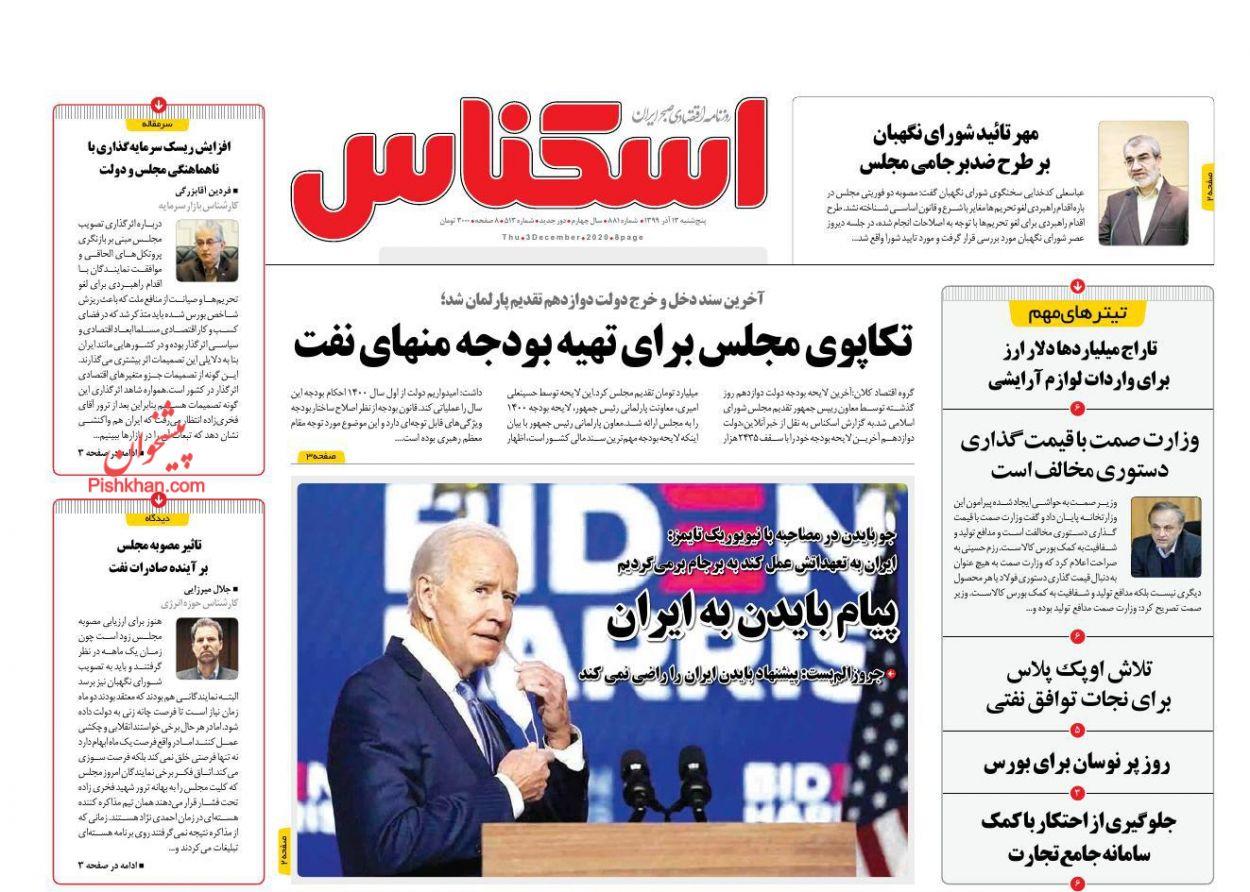 عناوین اخبار روزنامه اسکناس در روز پنجشنبه ۱۳ آذر