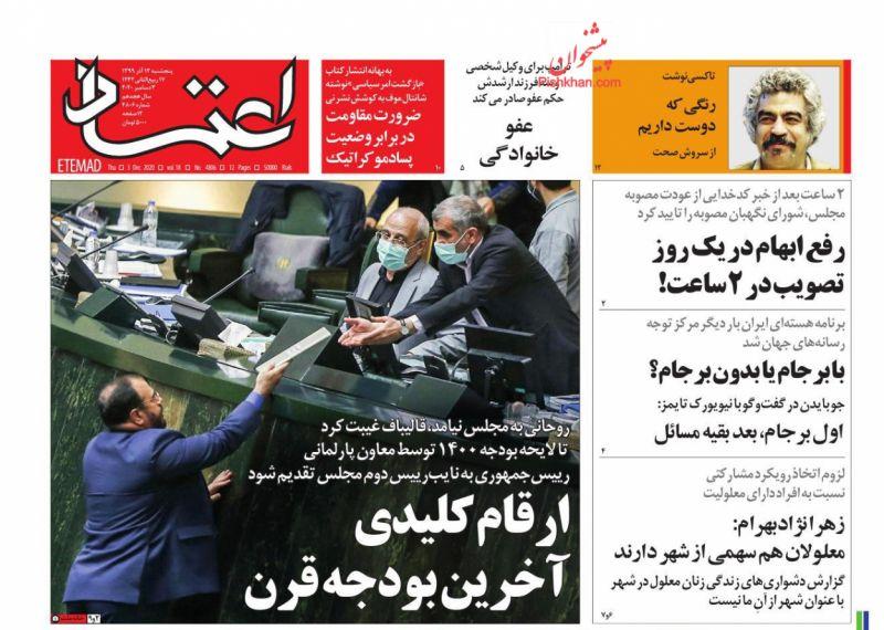 عناوین اخبار روزنامه اعتماد در روز پنجشنبه ۱۳ آذر