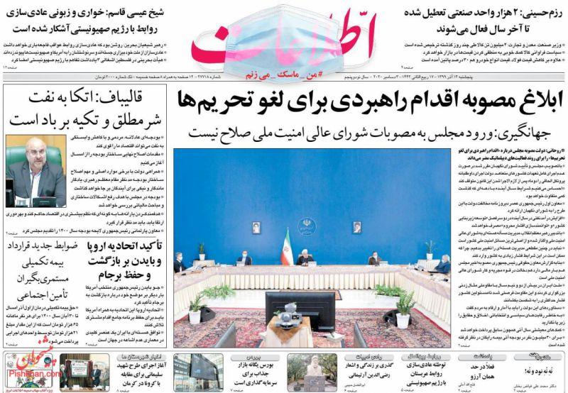 عناوین اخبار روزنامه اطلاعات در روز پنجشنبه ۱۳ آذر