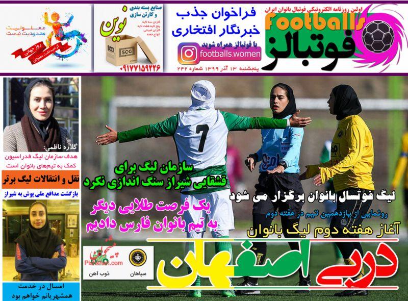 عناوین اخبار روزنامه فوتبالز در روز پنجشنبه ۱۳ آذر