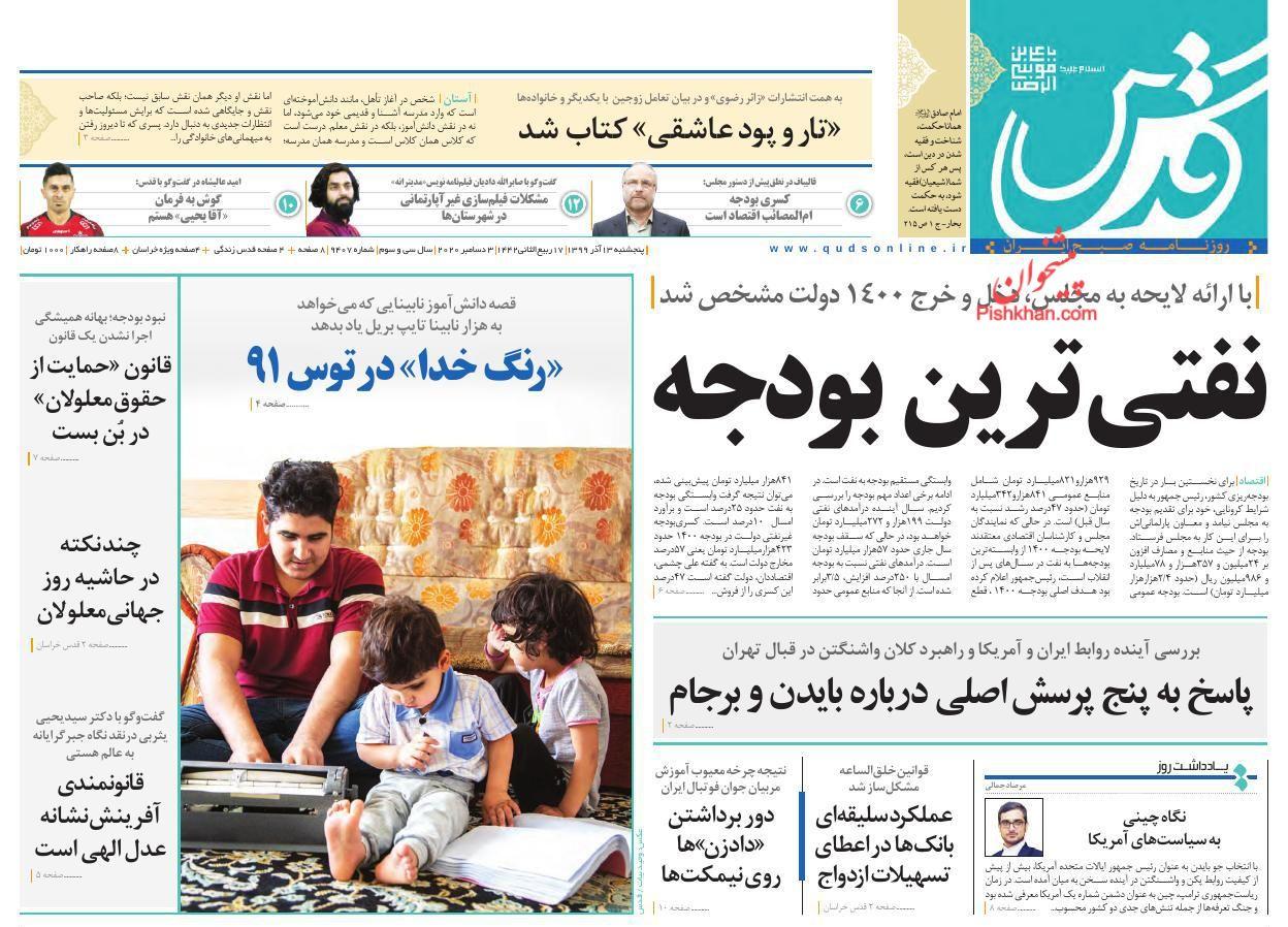 عناوین اخبار روزنامه قدس در روز پنجشنبه ۱۳ آذر