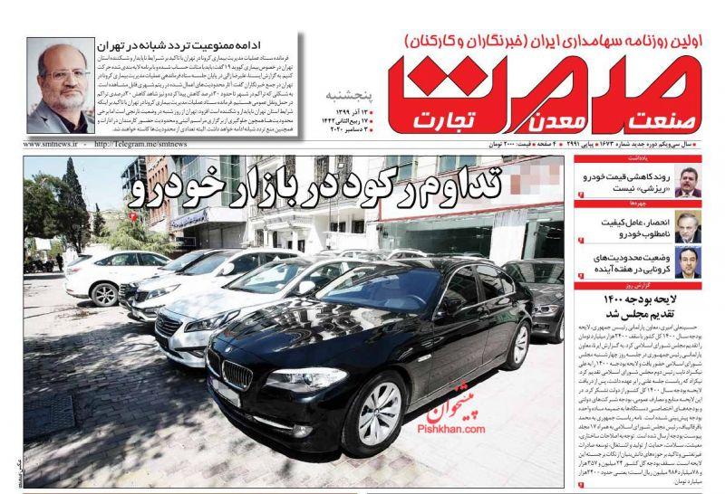 عناوین اخبار روزنامه صمت در روز پنجشنبه ۱۳ آذر