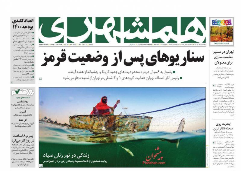 عناوین اخبار روزنامه همشهری در روز پنجشنبه ۱۳ آذر