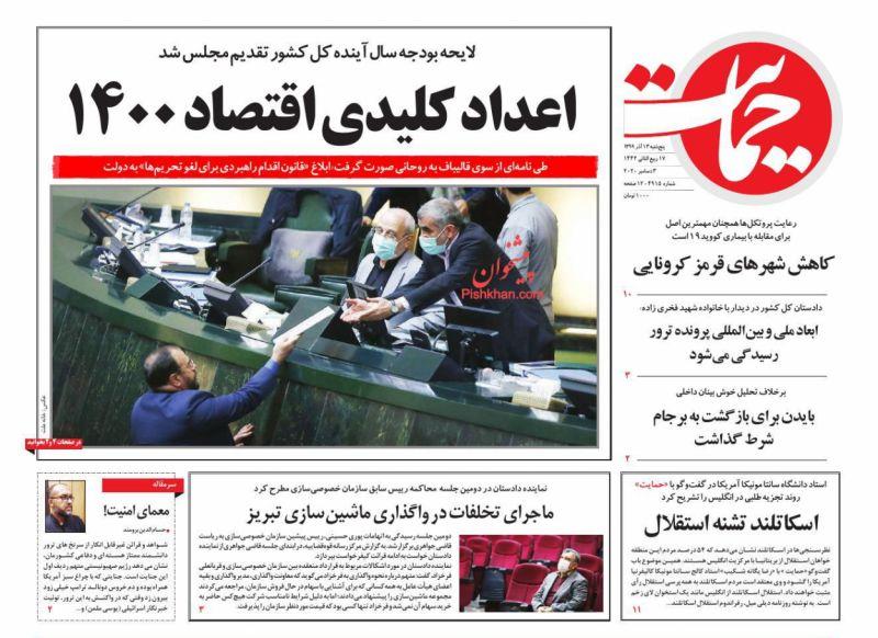 عناوین اخبار روزنامه حمایت در روز پنجشنبه ۱۳ آذر