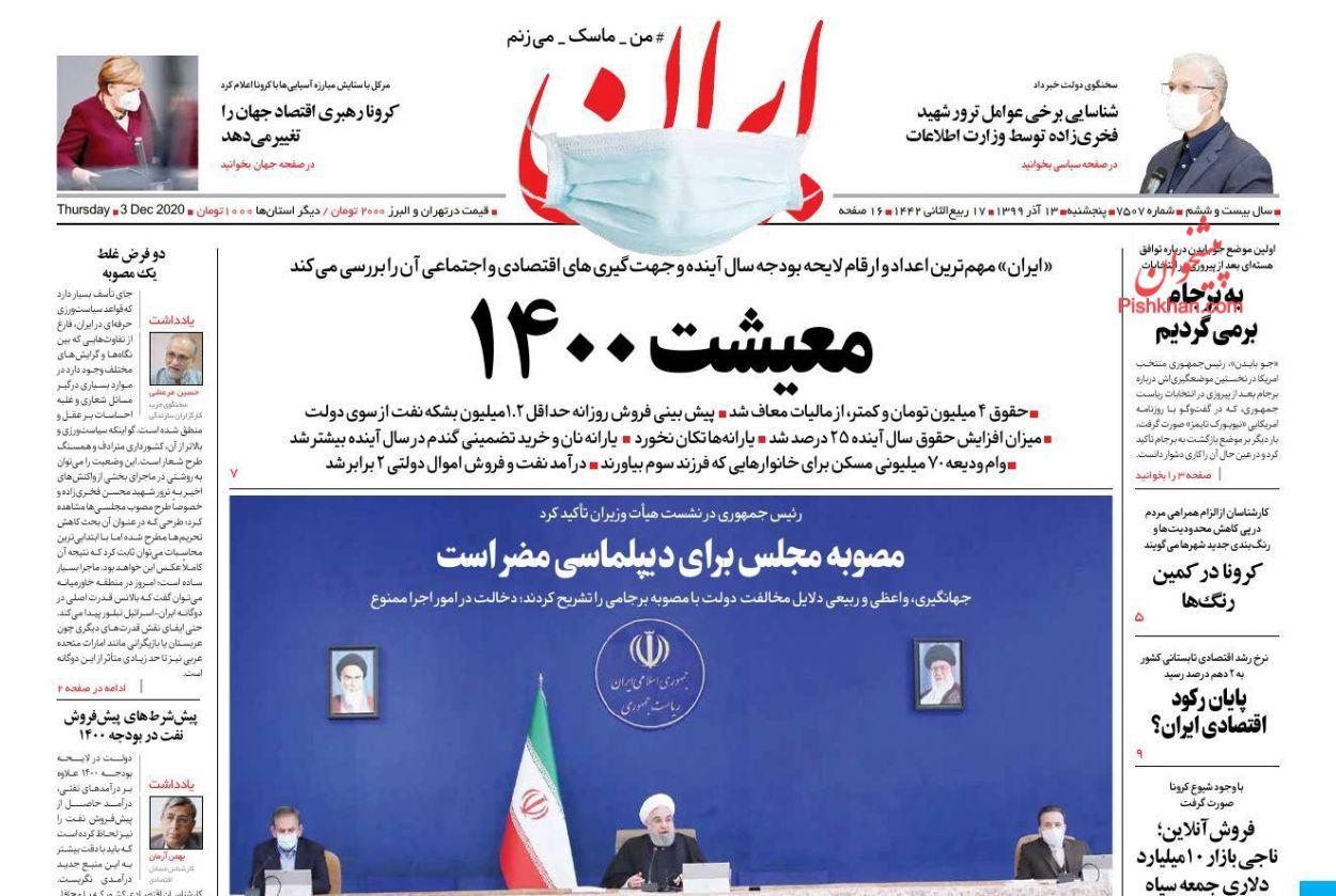 عناوین اخبار روزنامه ایران در روز پنجشنبه ۱۳ آذر