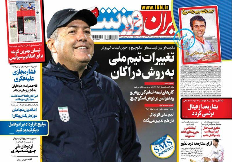 عناوین اخبار روزنامه ایران ورزشی در روز پنجشنبه ۱۳ آذر