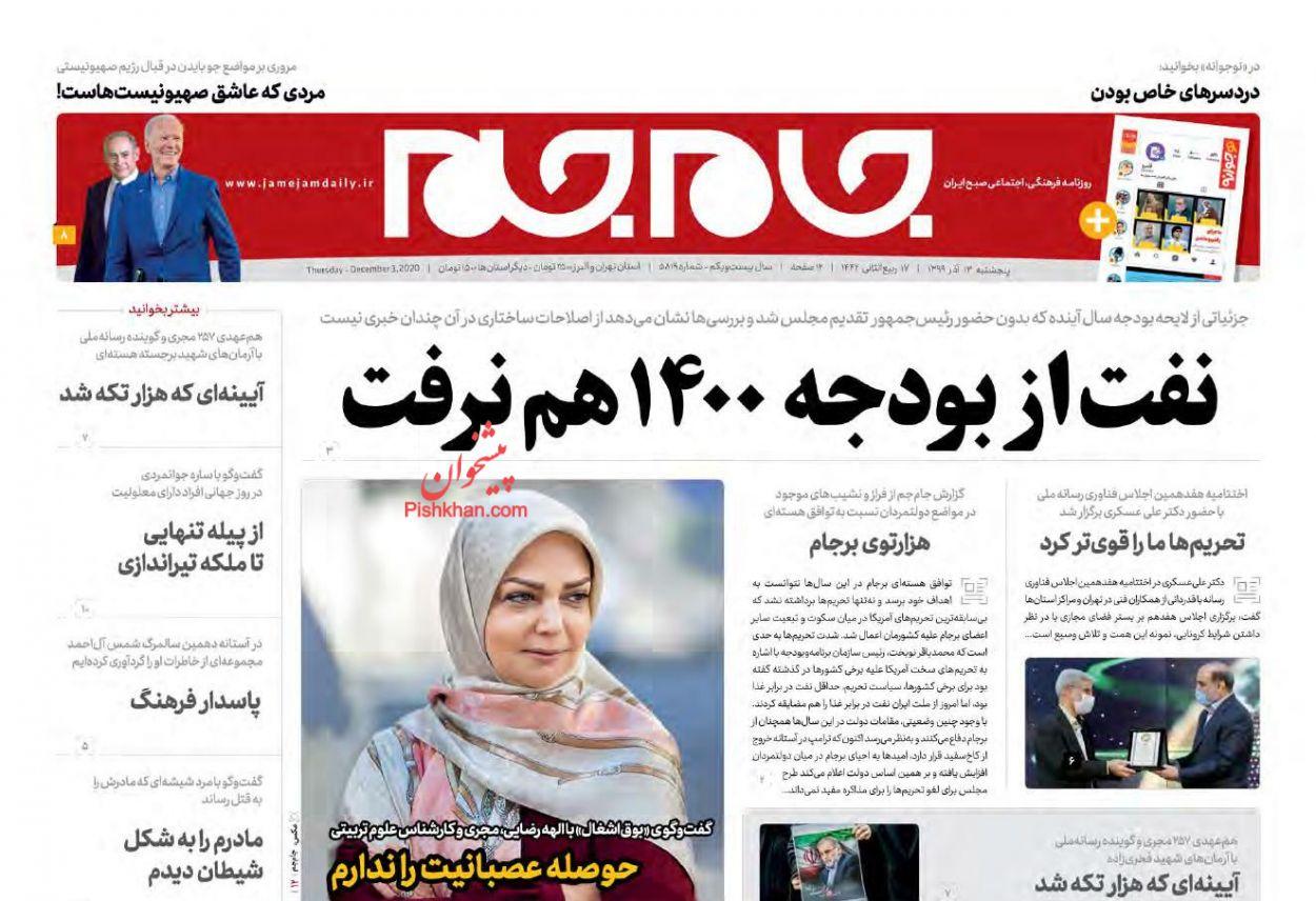 عناوین اخبار روزنامه جام جم در روز پنجشنبه ۱۳ آذر