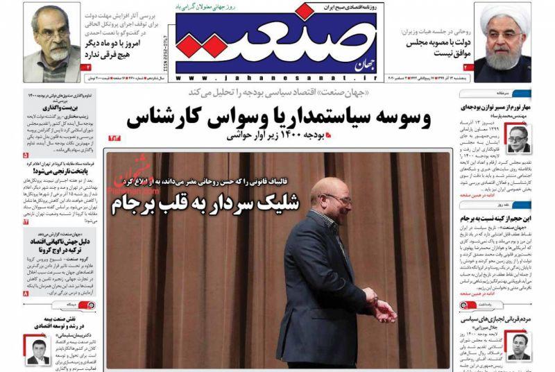 عناوین اخبار روزنامه جهان صنعت در روز پنجشنبه ۱۳ آذر