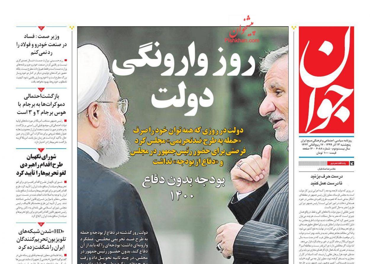 عناوین اخبار روزنامه جوان در روز پنجشنبه ۱۳ آذر