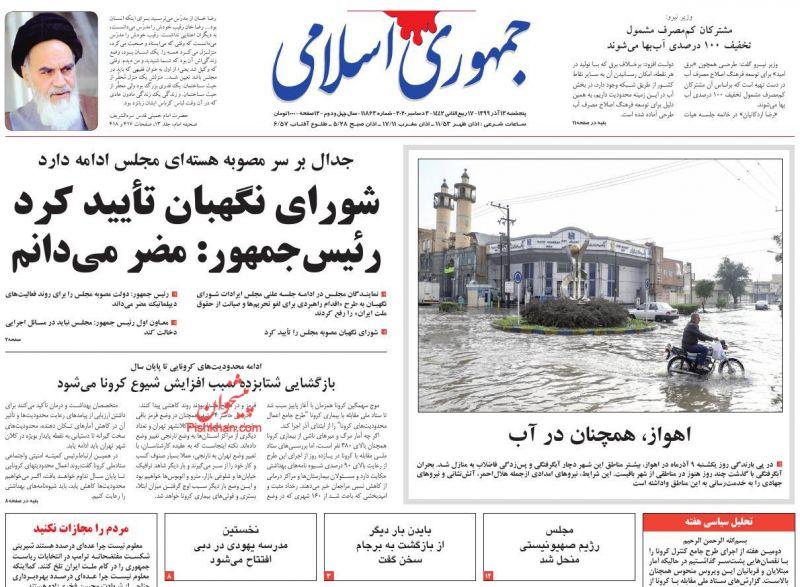 عناوین اخبار روزنامه جمهوری اسلامی در روز پنجشنبه ۱۳ آذر