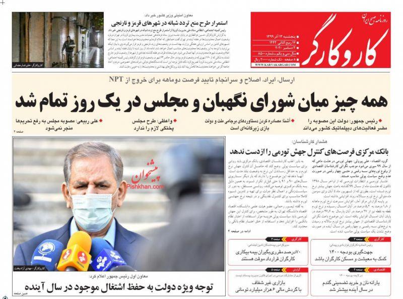 عناوین اخبار روزنامه کار و کارگر در روز پنجشنبه ۱۳ آذر