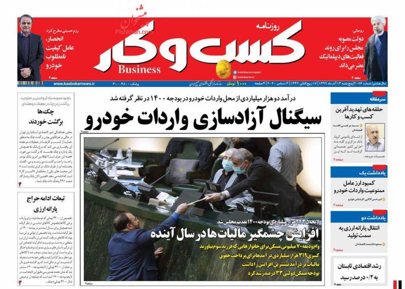 عناوین اخبار روزنامه كسب و كار در روز پنجشنبه ۱۳ آذر