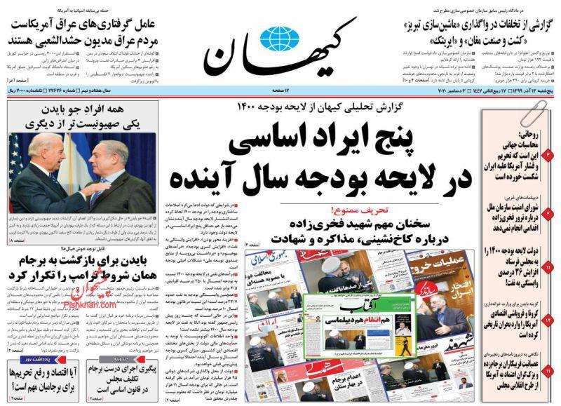 عناوین اخبار روزنامه کيهان در روز پنجشنبه ۱۳ آذر