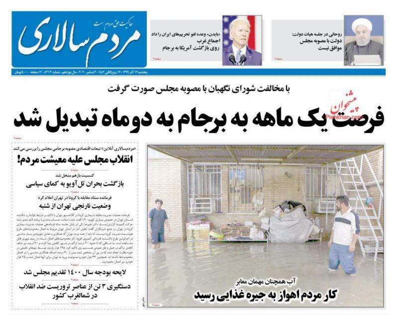 عناوین اخبار روزنامه مردم سالاری در روز پنجشنبه ۱۳ آذر