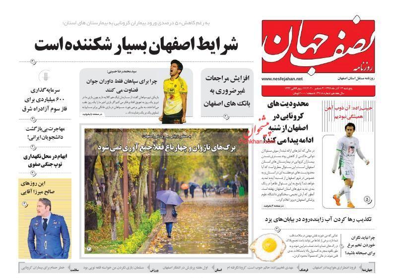 عناوین اخبار روزنامه نصف جهان در روز پنجشنبه ۱۳ آذر