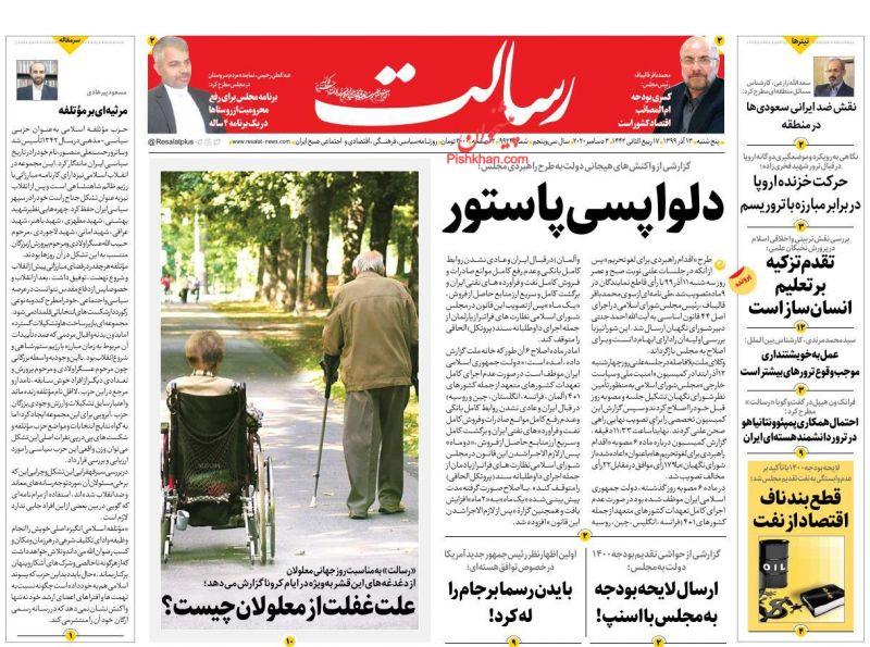 عناوین اخبار روزنامه رسالت در روز پنجشنبه ۱۳ آذر