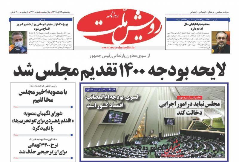 عناوین اخبار روزنامه رویش ملت در روز پنجشنبه ۱۳ آذر