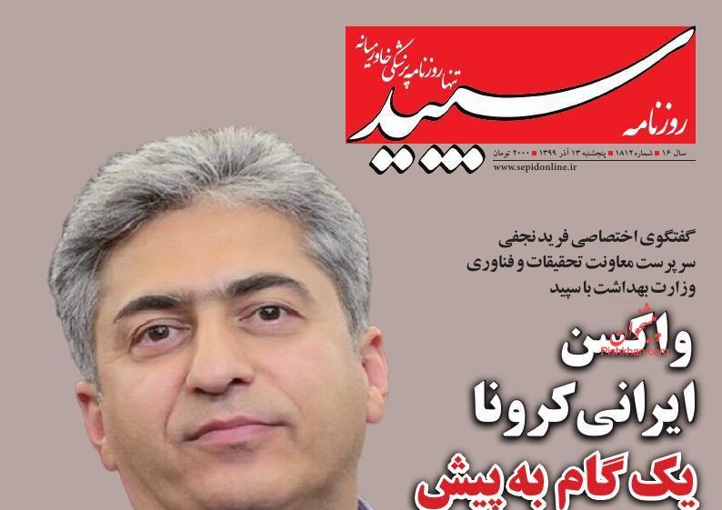 عناوین اخبار روزنامه سپید در روز پنجشنبه ۱۳ آذر