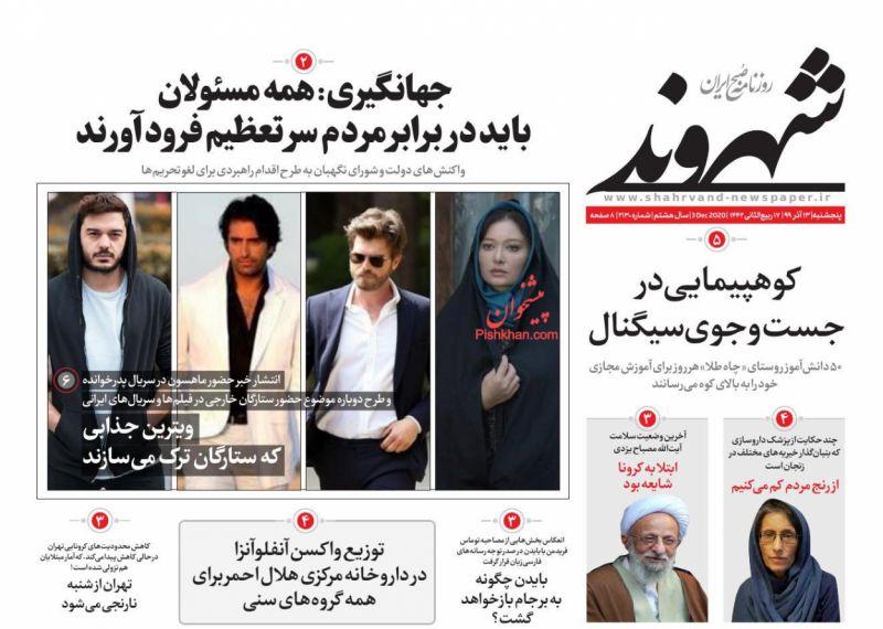 عناوین اخبار روزنامه شهروند در روز پنجشنبه ۱۳ آذر