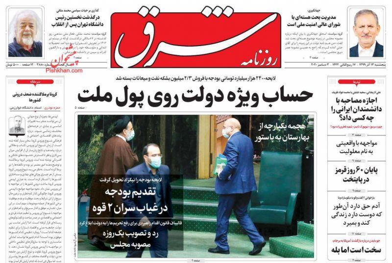 عناوین اخبار روزنامه شرق در روز پنجشنبه ۱۳ آذر