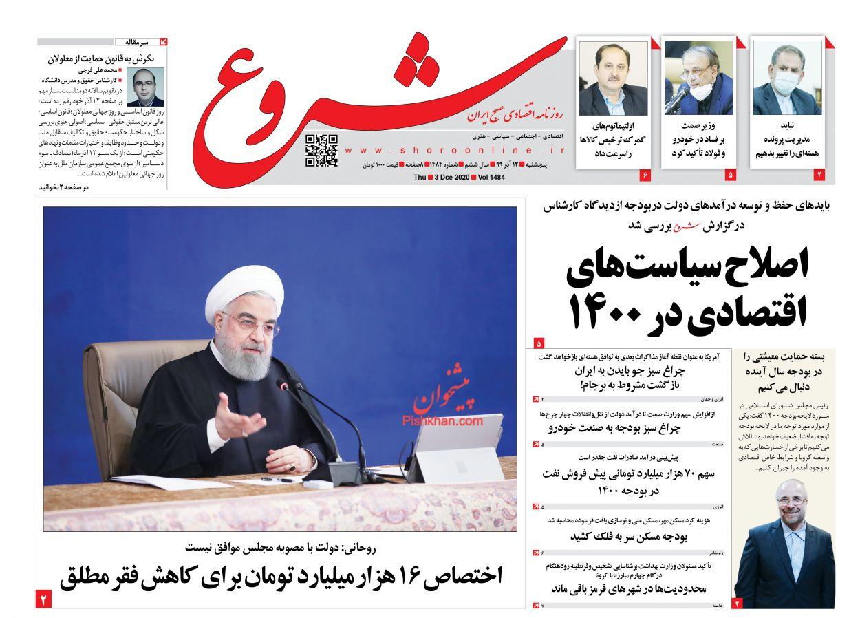 عناوین اخبار روزنامه شروع در روز پنجشنبه ۱۳ آذر