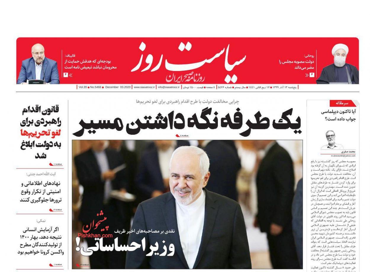 عناوین اخبار روزنامه سیاست روز در روز پنجشنبه ۱۳ آذر