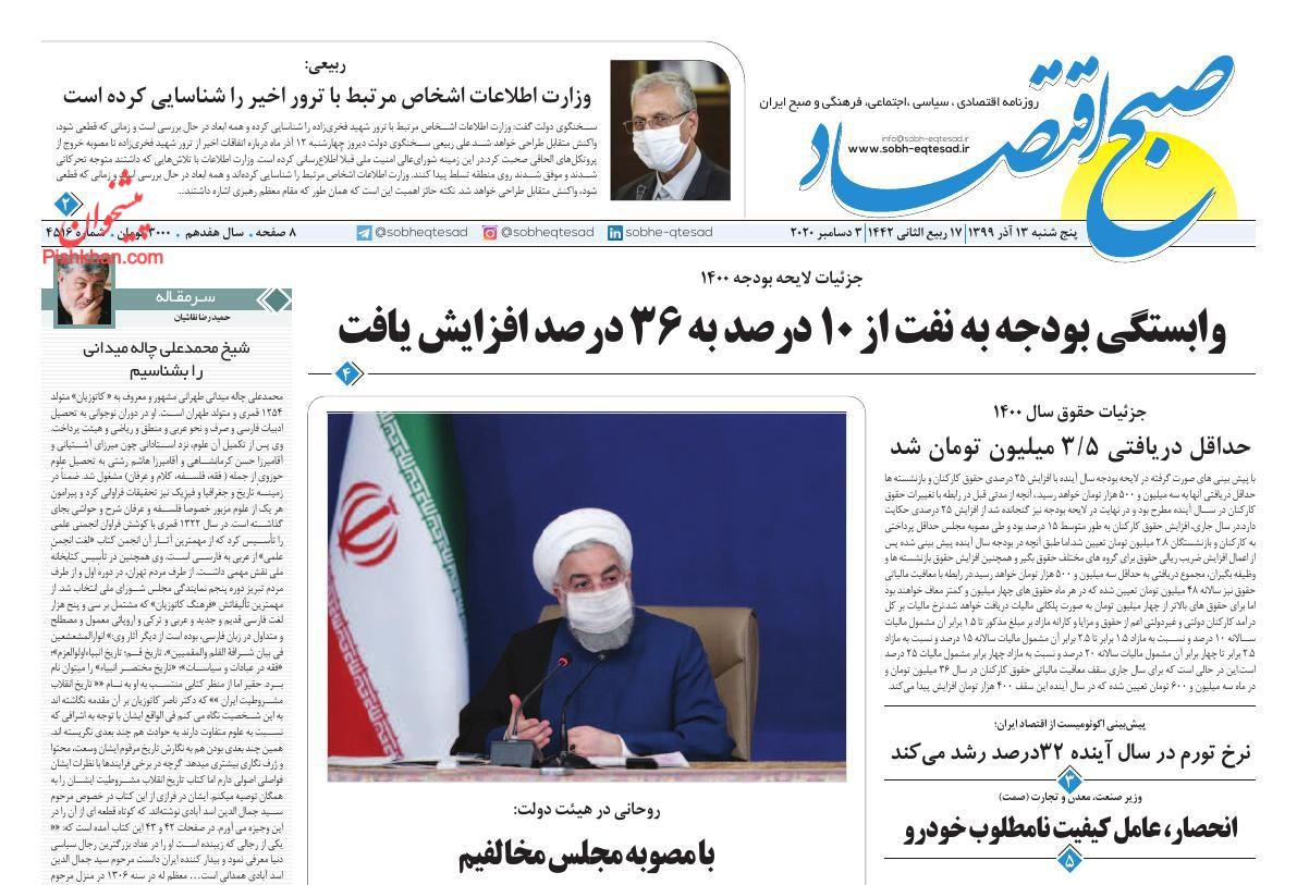عناوین اخبار روزنامه صبح اقتصاد در روز پنجشنبه ۱۳ آذر
