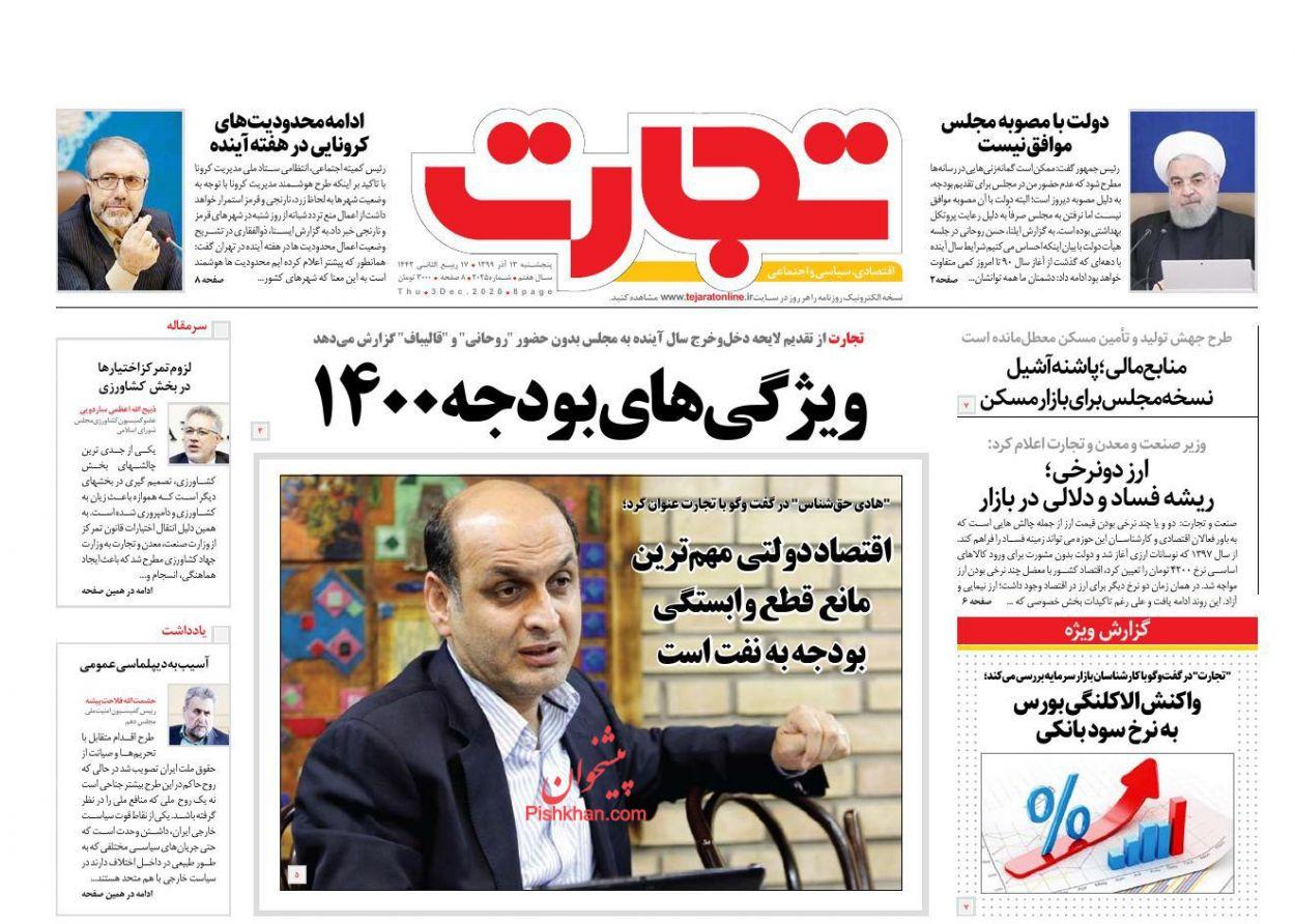 عناوین اخبار روزنامه تجارت در روز پنجشنبه ۱۳ آذر