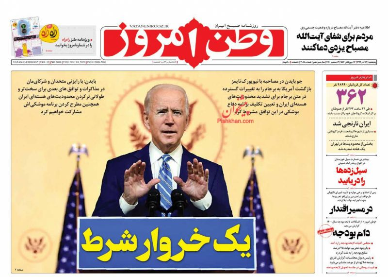 عناوین اخبار روزنامه وطن امروز در روز پنجشنبه ۱۳ آذر
