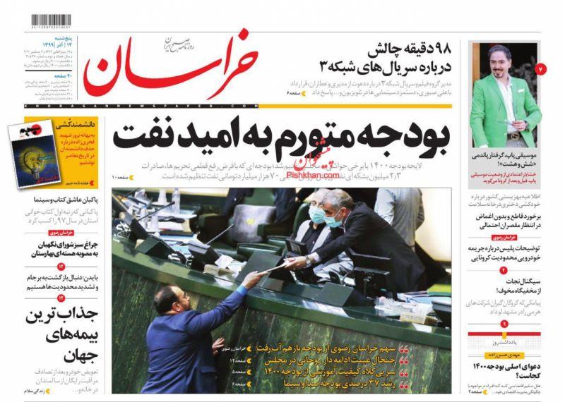 عناوین اخبار روزنامه خراسان در روز پنجشنبه ۱۳ آذر