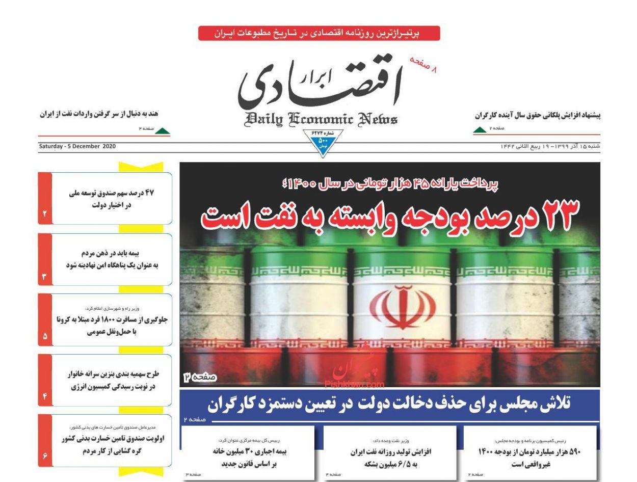 عناوین اخبار روزنامه ابرار اقتصادی در روز شنبه ۱۵ آذر