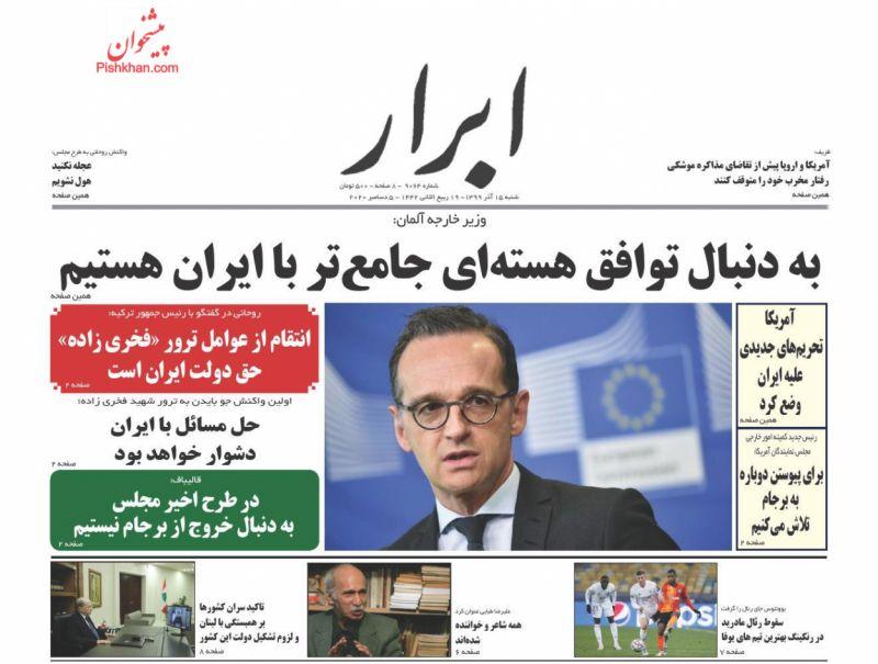 عناوین اخبار روزنامه ابرار در روز شنبه ۱۵ آذر