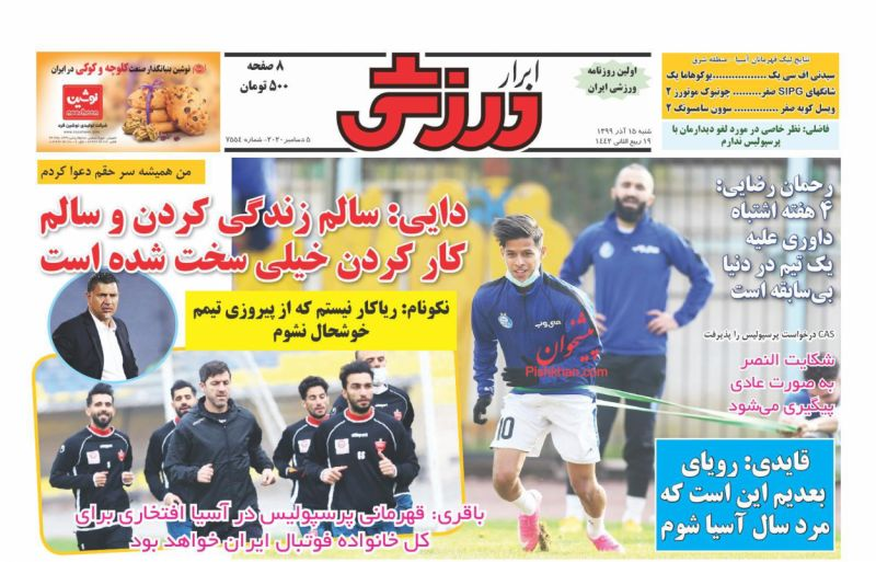 عناوین اخبار روزنامه ابرار ورزشى در روز شنبه ۱۵ آذر