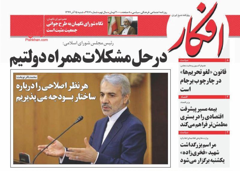 عناوین اخبار روزنامه افکار در روز شنبه ۱۵ آذر