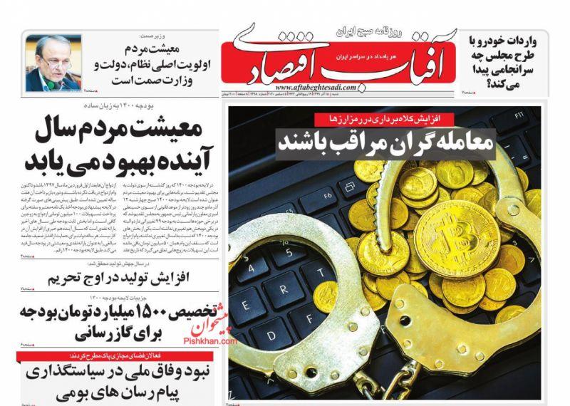 عناوین اخبار روزنامه آفتاب اقتصادی در روز شنبه ۱۵ آذر