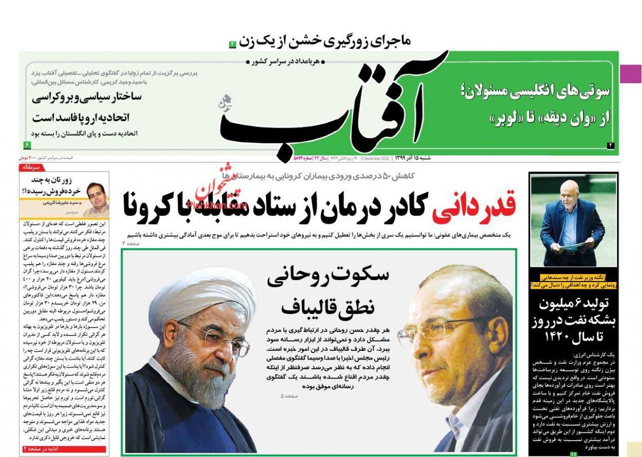 عناوین اخبار روزنامه آفتاب یزد در روز شنبه ۱۵ آذر