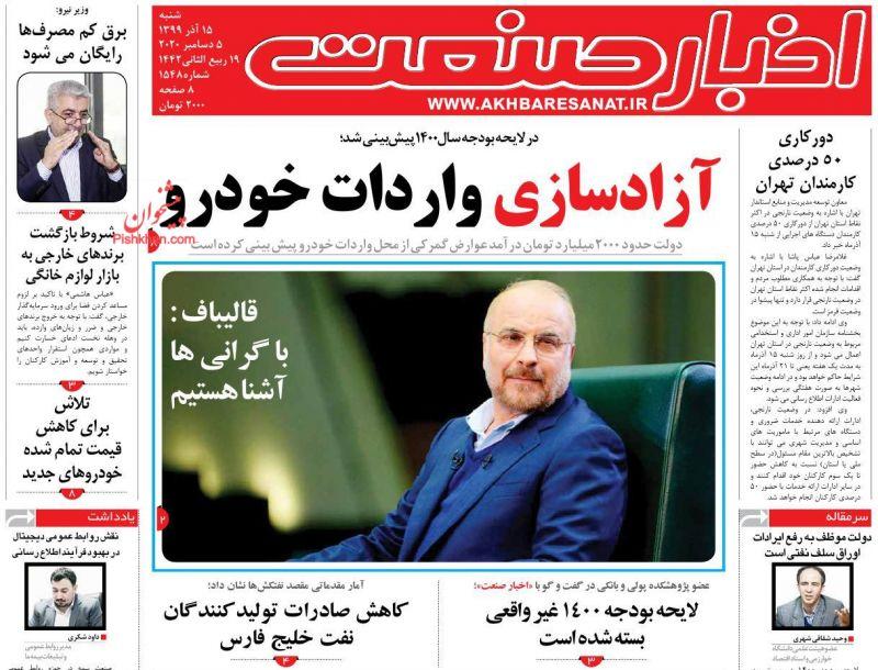 عناوین اخبار روزنامه اخبار صنعت در روز شنبه ۱۵ آذر