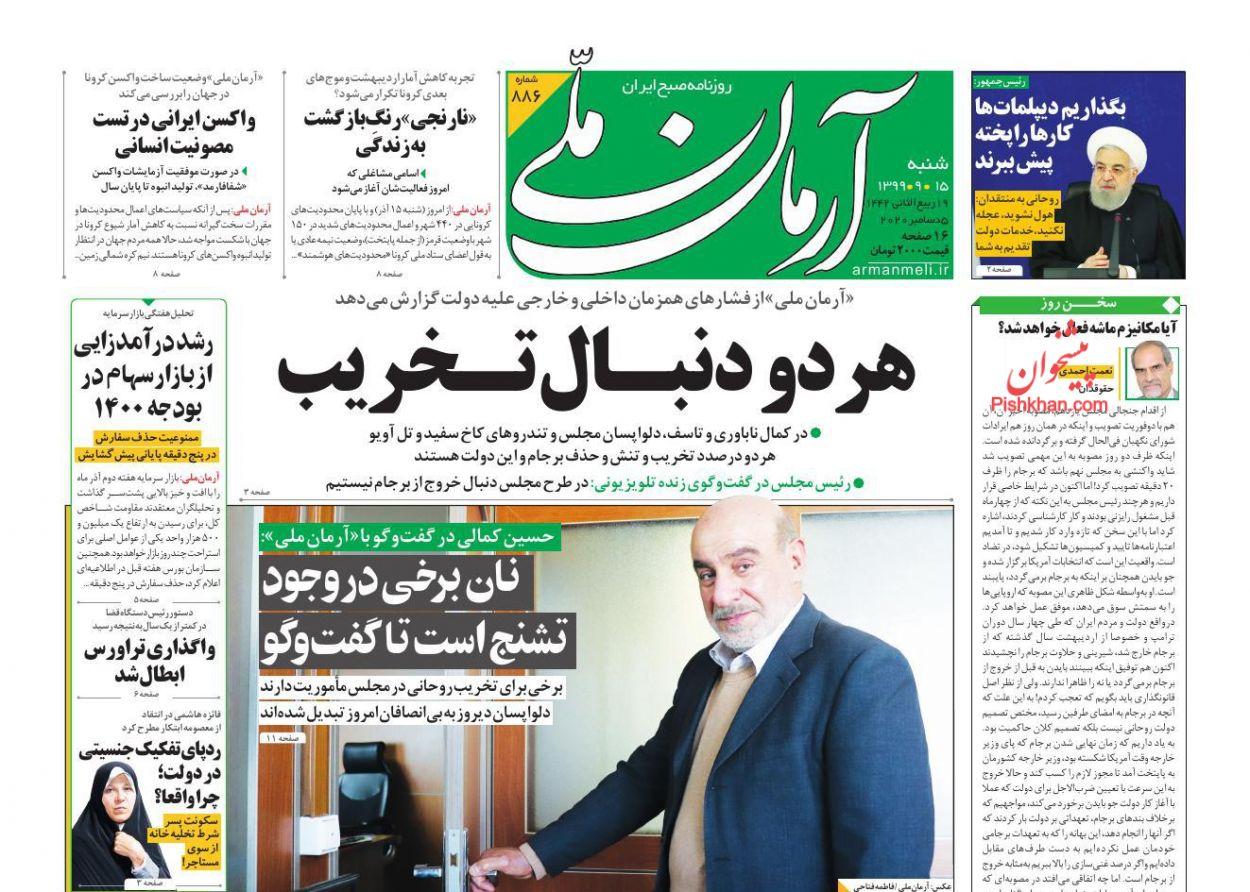 عناوین اخبار روزنامه آرمان ملی در روز شنبه ۱۵ آذر