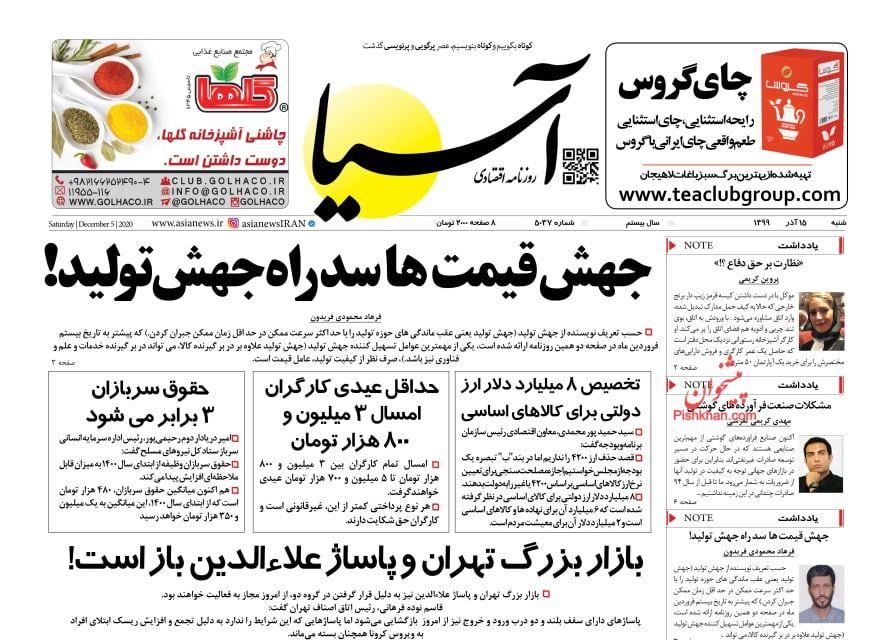 عناوین اخبار روزنامه آسیا در روز شنبه ۱۵ آذر