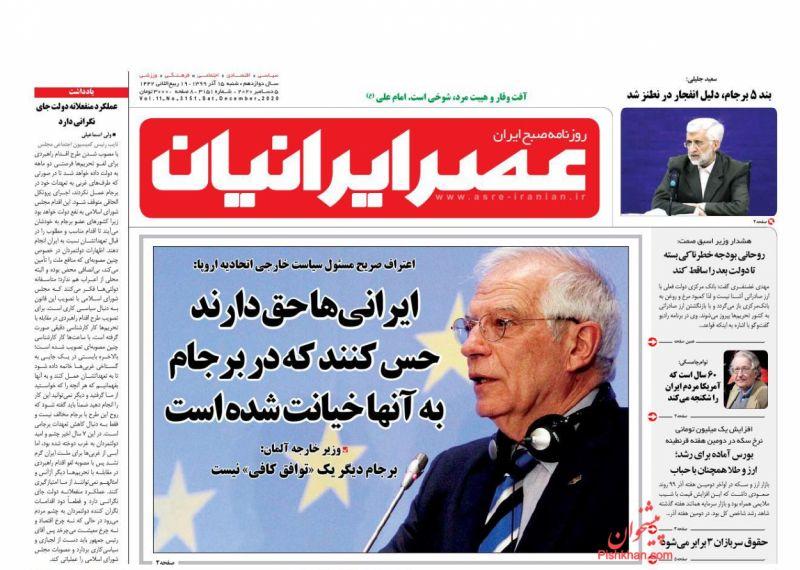 عناوین اخبار روزنامه عصر ایرانیان در روز شنبه ۱۵ آذر