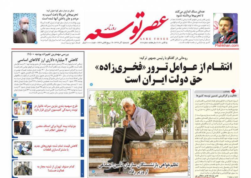 عناوین اخبار روزنامه عصر توسعه در روز شنبه ۱۵ آذر