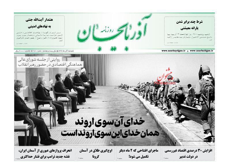 عناوین اخبار روزنامه آذربایجان در روز شنبه ۱۵ آذر