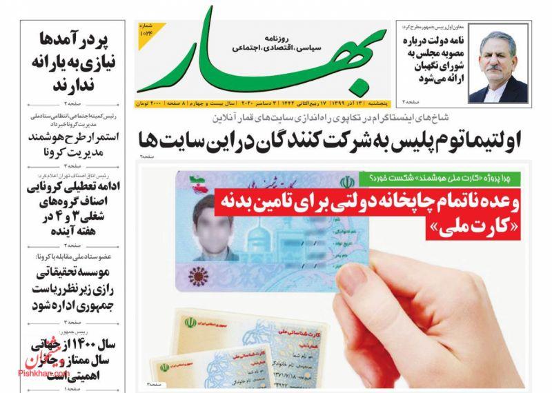 عناوین اخبار روزنامه بهار در روز شنبه ۱۵ آذر