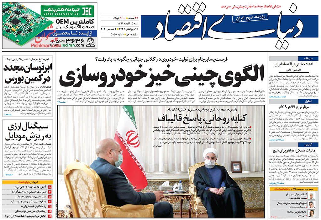 عناوین اخبار روزنامه دنیای اقتصاد در روز شنبه ۱۵ آذر